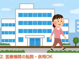 2. 医療機関の転院・併用OK